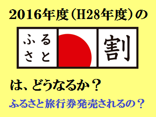 28furusato_01.png