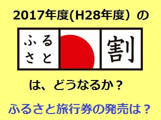 29furusato_01.png