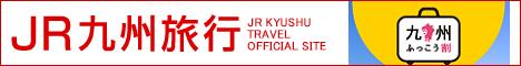 JR_Kyusyu.png
