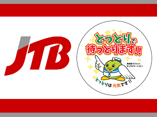 JTB-tottori.png