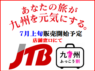 JTB_fukkou_tenpo.png