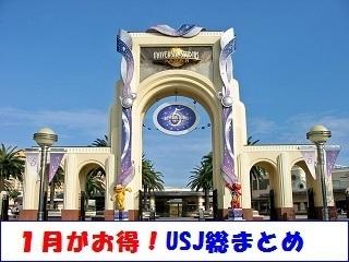 USJ_21.jpg