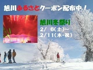asahikawa_11.jpg