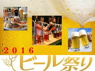 beer_2016.png