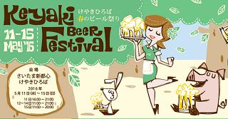 beer_2016_2.png