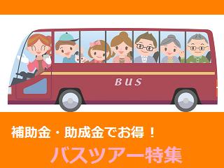 bus-zyosei2017.png