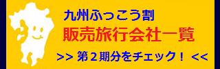 dai2ki_list.png
