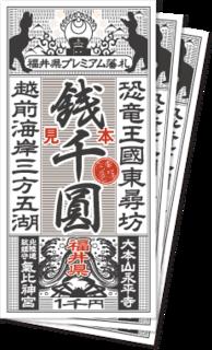 fukui_12.png