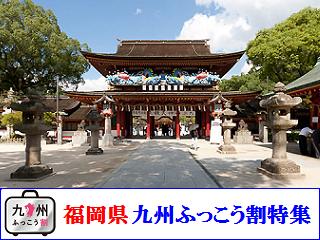 fukuoka_fukkouwari2807.png