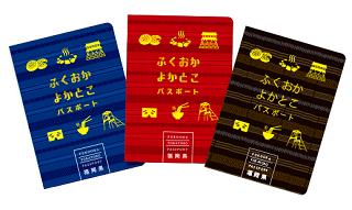 fukuoka_pass_2016.png