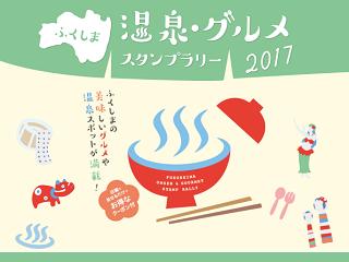 fukushima-stamp2017.png