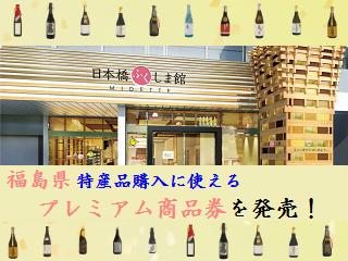 fukushima-syouhinken.png