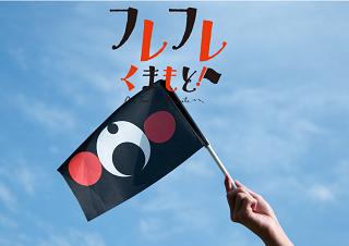 fure-fure-kumamoto.png