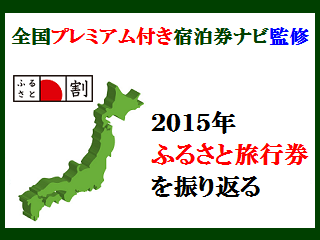 furusato_2015_00.png