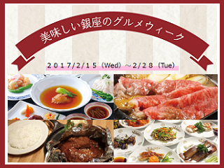 ginza-gourmet2017.png