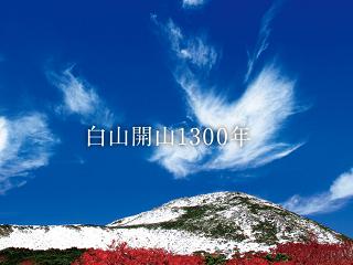 hakusan-1300.png
