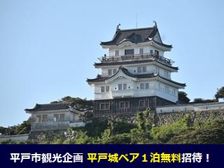 hirado-kankou.png