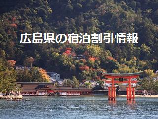 hiroshima-waribiki.png