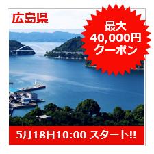 hiroshima_pickup.png