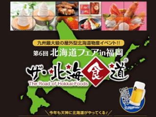 hokkai-foods6.png