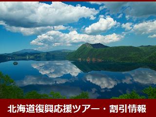hokkaidou-fukkouwari.png