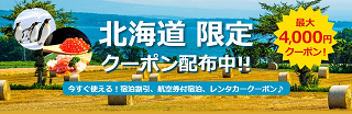 hokkaidou-raku1.png