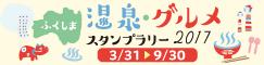 hukushima-243x60.png