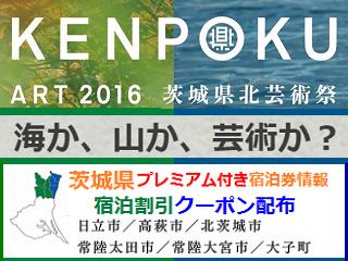 ibaraki_kenpoku_2016.png