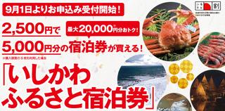 ishikawa_01.png