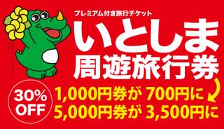 itoshima_00.png