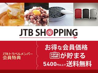 jtb-syopping.png