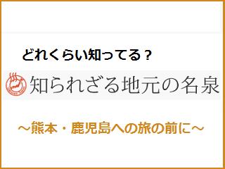 kagoshima_meisen.png