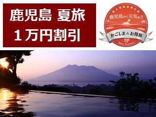 kagoshima_otokutabi.png