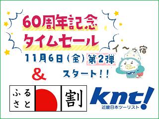 kinki_furusato2.png