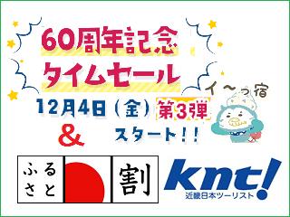 kinki_furusato3.png