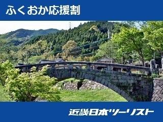 knt-fukuokaouenwari.jpg