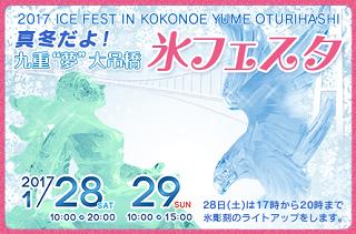 kokonoe_icefest.png