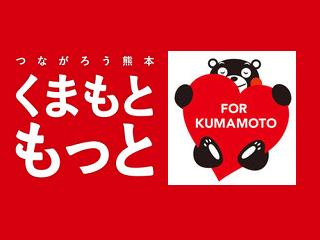 kuamoto-motto.png