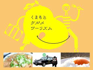 kumamoto-gourmet.png