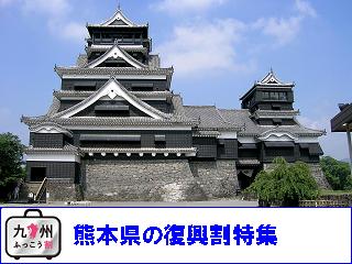 kumamoto_fukkouwari.png