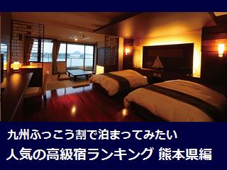 kumamoto_hight_ranking.png