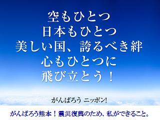 kumamoto_hukkou00.png