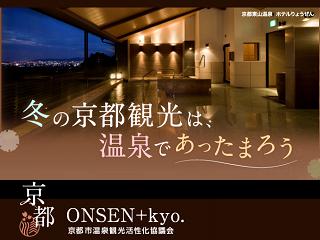 kyoto_onsen.png