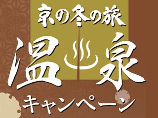 kyoto_onsen2.png