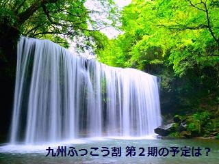 kyusyu_fukkou_2ki.png