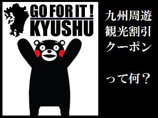 kyusyu_furusatowari.png