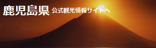 kyusyu_kagoshima.png