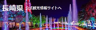 kyusyu_nagasaki.png