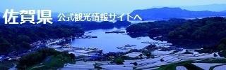 kyusyu_saga.jpg