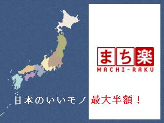 machi_raku.png